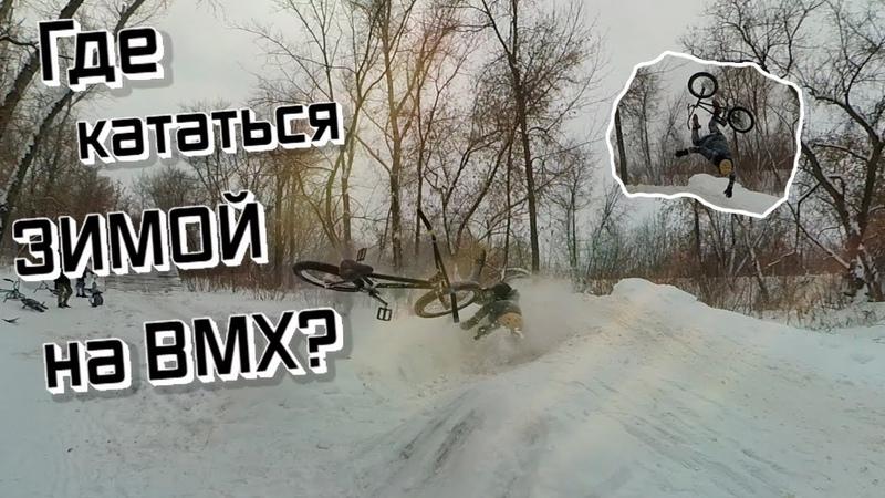 ГДЕ кататься ЗИМОЙ на BMX? | УЧИМ BACKFLIP