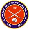 Федерация Таинга