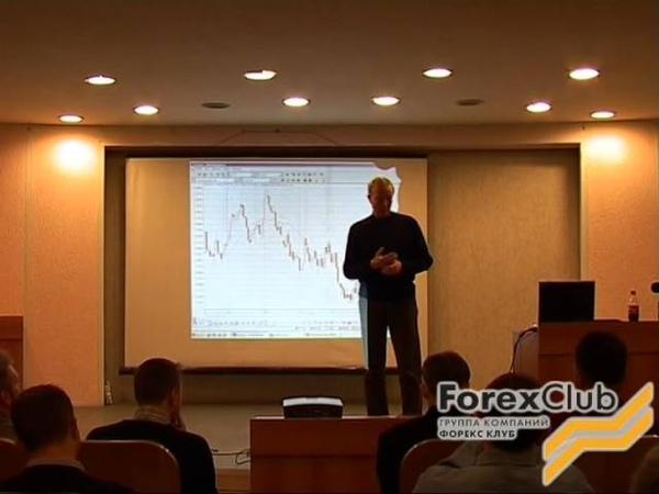 Семинар Терехова Часть 2 Применение научных методов к анализу рынка Форекс