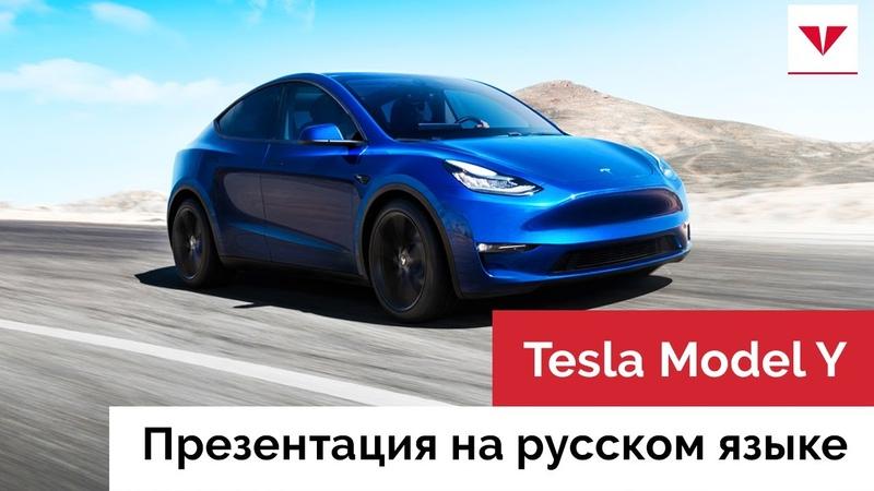 Tesla MODEL Y - Презентация на Русском Языке - Moscow Tesla Club