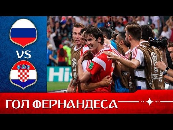 Россия Хорватия 2 2 Гол Фернандеса