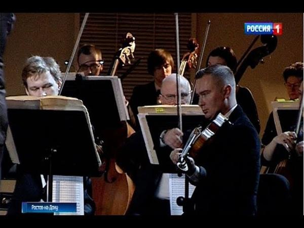 В Ростовской филармонии читают сказки под аккомпанемент симфонического оркестра
