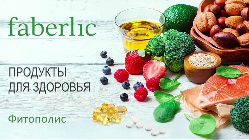 Продукты для здоровья Faberlic. Краснова Елена