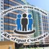 ЖК Город Счастья (группа дольщиков)
