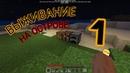 Minecraftpe minecraftpocket қазақша выживание на острове 1