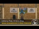 Lotterry Flow IV Фестиваль Акройоги на Алтае 2 Маша Безымянная Лёша Романов