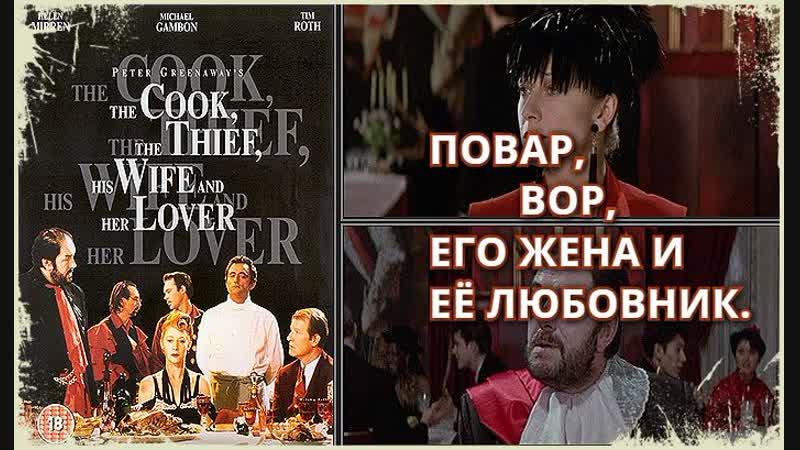Повар, вор, его жена и её любовник - Трейлер (1989)