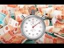 10 минут которые принесут вам богатство деньги и процветание