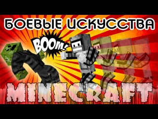 Minecraft Моды: Боевые искусства!