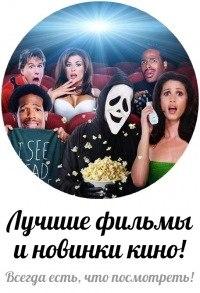 кино новинки 2013 2014 2015 смотреть онлайн бесплатно без регистрации