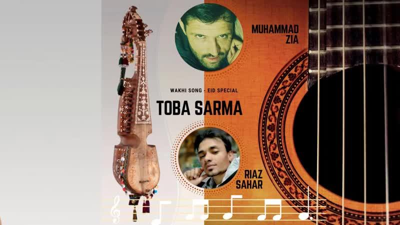 Ваханская песня Тоба царыма - Xikwor baid Toba carma