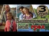 Единственный мой грех. 3 серия. Мелодрама 2012. Сериал (8 серий)