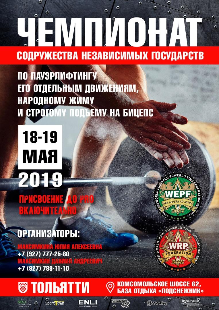 Афиша Тольятти Чемпионат СНГ WRPF/WEPF 2019