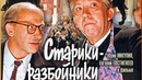Старики разбойники 1971 Комедия HDTVRip AVC 480 Юрий Никулин Евгений Евстигнеев Ольга Аросева Георгий Бурков Андрей Миронов