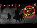 Vampyr Вампир ► Прохождение 13►Инфекции нет завалил двух боссов