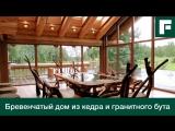 Бревенчатый дом из кедра и гранитного бута. По своему проекту _⁄_⁄ FORUMHOUSE
