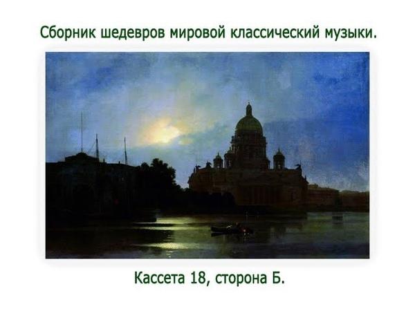 Сборник шедевров мировой классический музыки. Кассета 18, Сторона А.