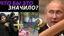 Раскачиваемся с Путиным геройствуем с Бегловым и не прощаем Шамиму жену боевика ИГ