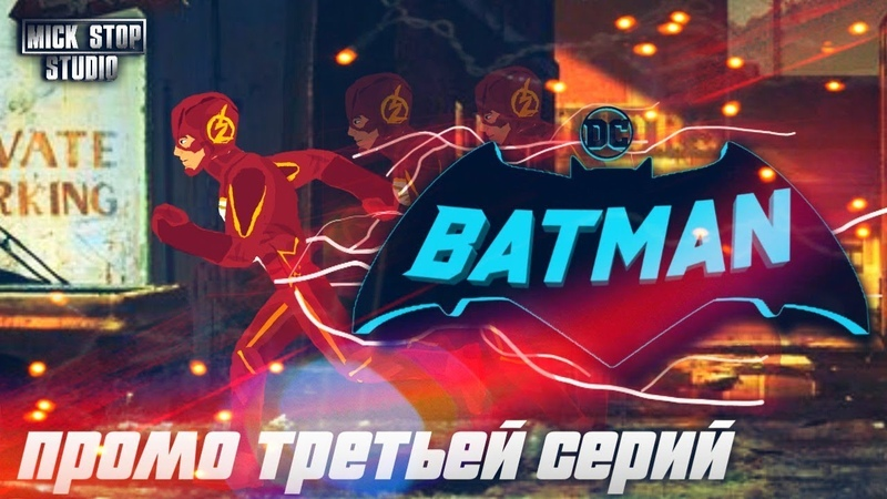 Промо третьей серий BATMAN HD
