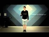 Онлайн урок от Леши Мартынова 2 part Waacking RaiSky Dance Studio школа танцев