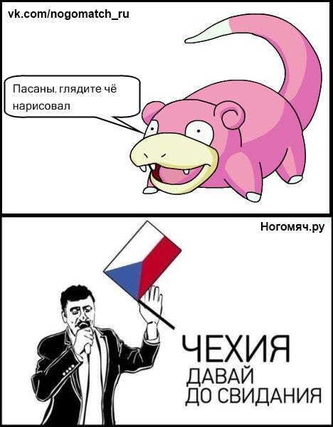 Сборная России, Евро, Чехия, Давай до свидания