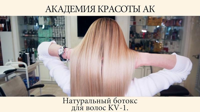 Натуральный ботокс для волос KV-1 в Академии Красоты АК г.Москва.