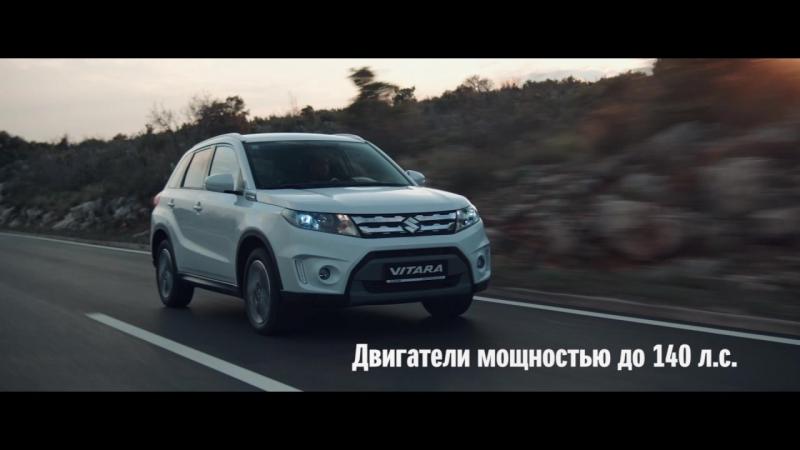 Suzuki Vitara. Большие планы на жизнь!