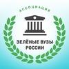 «Зелёные» вузы России