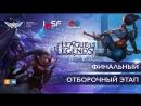 League of Legends Финальный отборочный этап к IeSF EWC2018