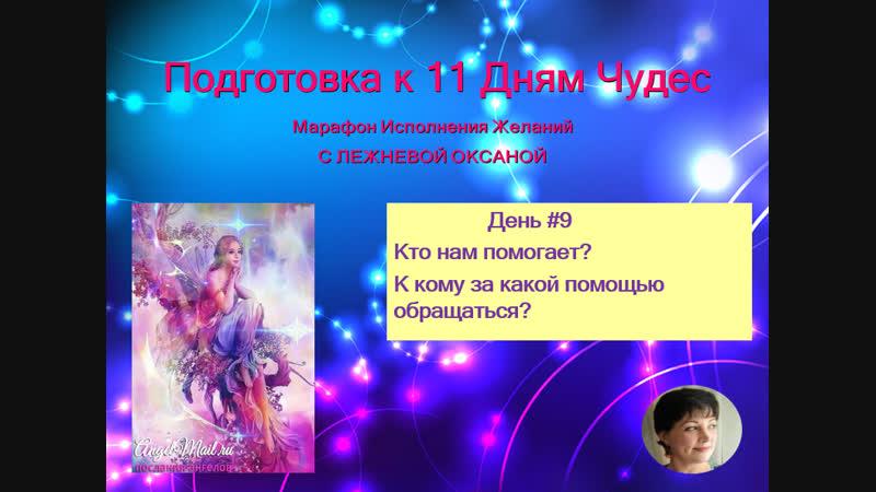 День 9. Кому из Божественных помощников с какой просьбой обращаться