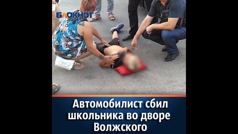 Автомобилист сбил школьника во дворе Волжского