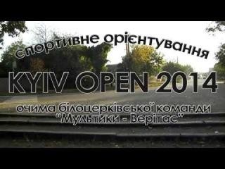 Kiev Open 2014 Киев Опен 2014 спортивное ориентирование