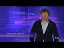 Формула успеха Виктор Шкуренко есть ли место доверию в бизнесе