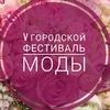 Ежегодный городской фестиваль моды в г.Таганроге