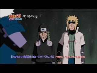 Наруто 2 сезон 366 серия / Трейлер | Trailer / Naruto Shippuuden 366 русская озвучка от Everly