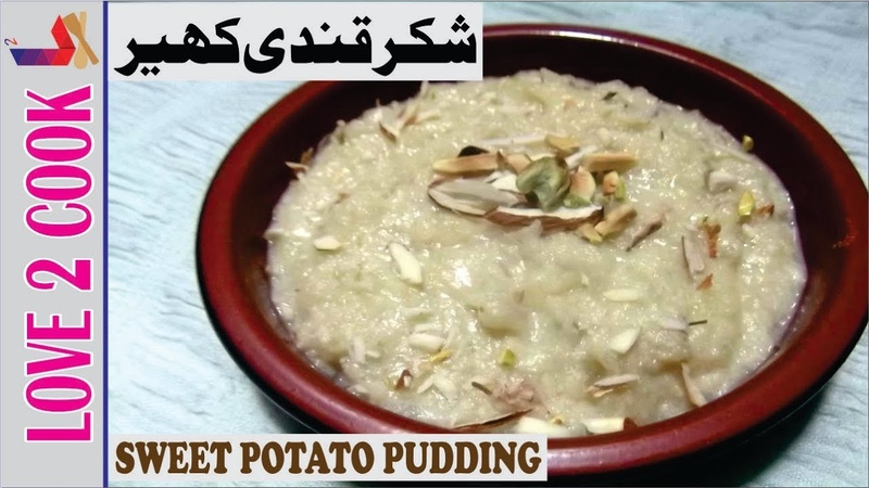 Shakarkandi Kheer Recipe-Sweet Potato Pudding Recipes Urdu Hindi 2019