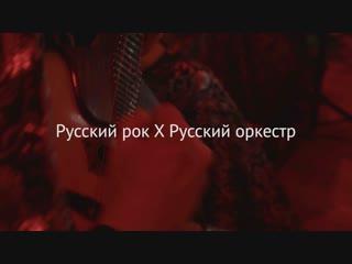Русский рок Х Русский оркестр \ АРИЯ