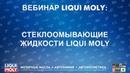 Вебинар Liqui Moly | Стеклоомывающие жидкости | 10.18