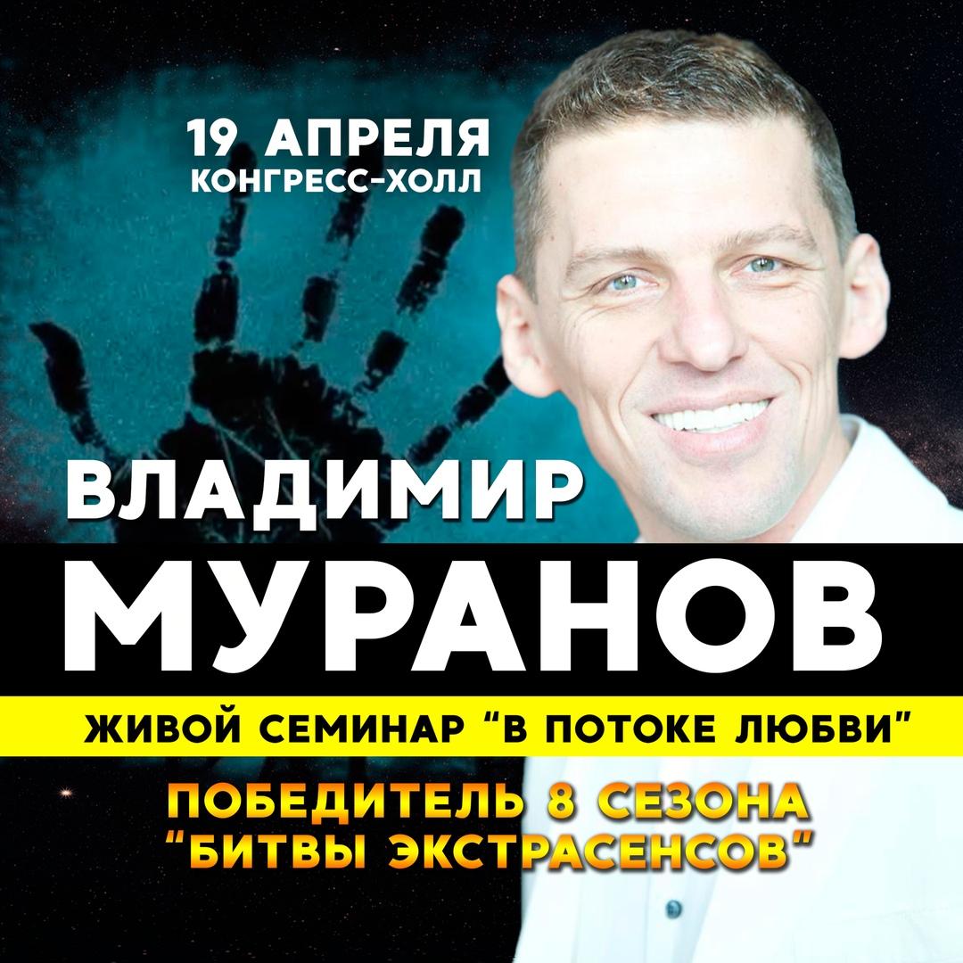 Афиша Челябинск Владимир Муранов. Победитель Битвы экстрасенсов