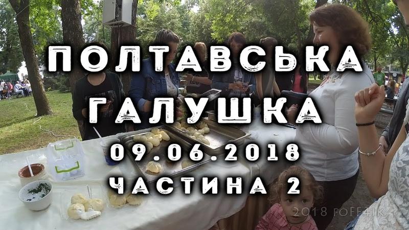 Міжнародний фестиваль «Полтавська галушка» 09.06.2018 ч.2