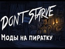 Как установить моды на пиратку Don't Starve DS together DS hamlet DS shipwrecked