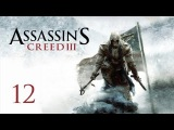 ����������� Assassin's Creed 3 - ����� 12  ����� - ��� ���