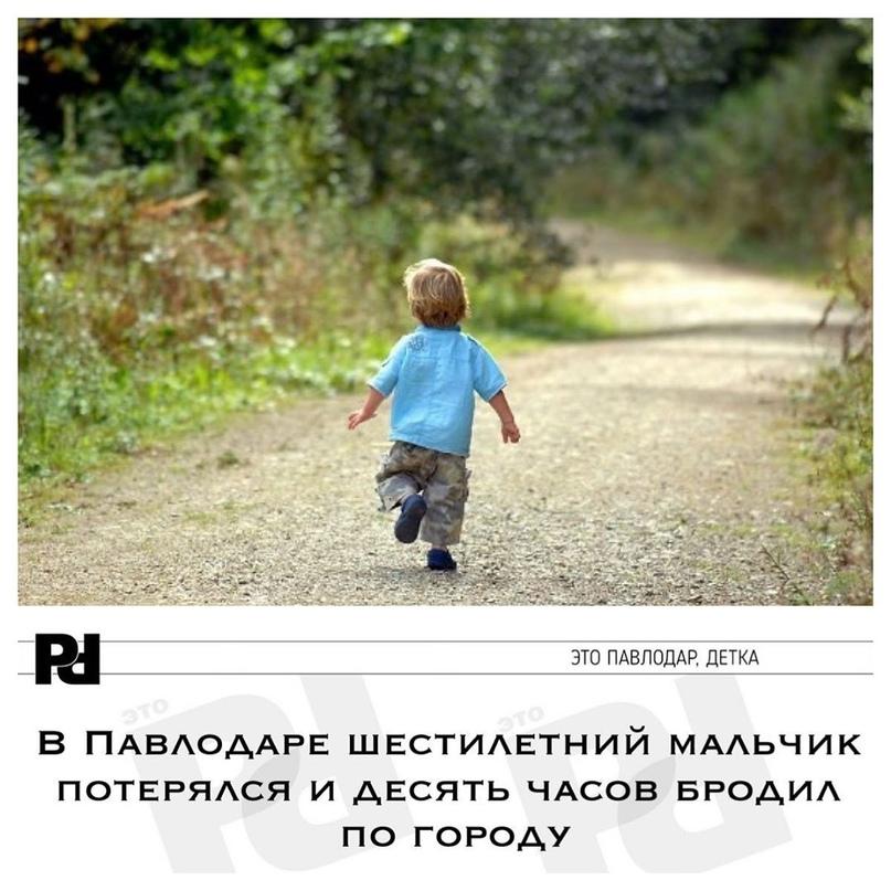 Его нашли полицейские, передаёт корреспондент Pavlodarnews.kz.