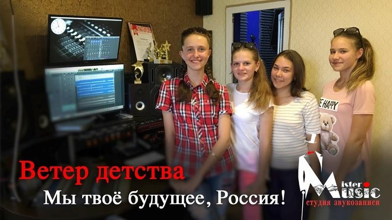 Ветер детства - Мы твоё будущее, Россия!