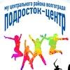 """МУ """"Подросток-Центр Центрального района"""""""