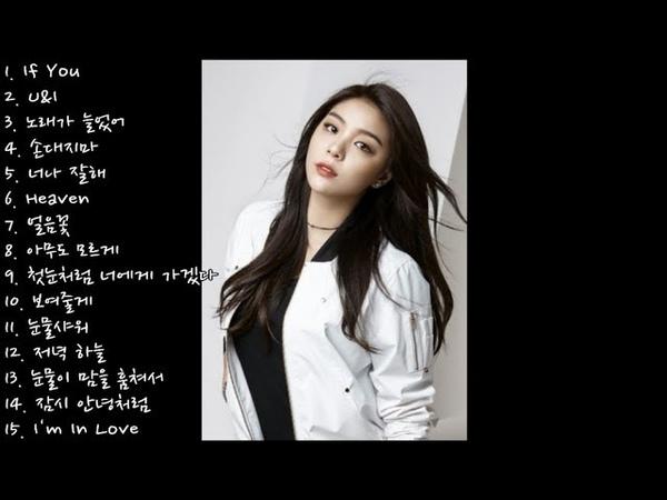 에일리(Ailee) 추천곡51064기곡 15곡 노래 모음♡♥ [반복x2]