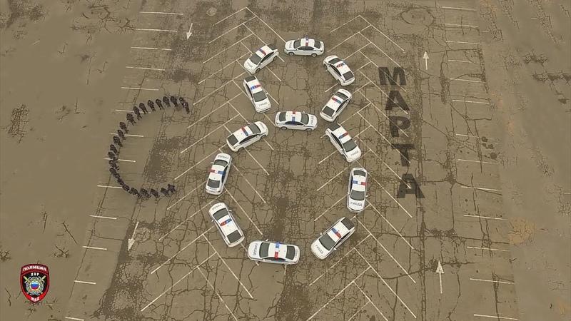 УГИБДД МВД ЛНР поздравляет женщин-автолюбителей с 8 марта