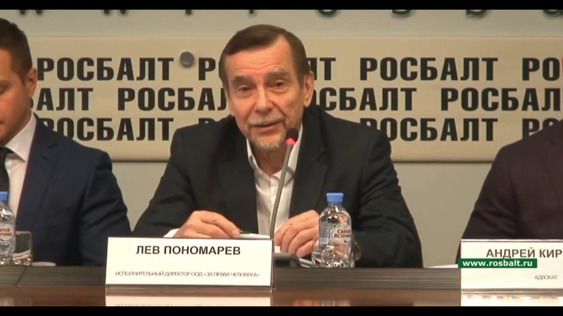Лев Пономарев о деле Шестуна: Иск Генпрокуратуры абсолютно незаконен