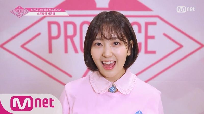 PRODUCE48 [48스페셜] 도전! 아.이.컨.택ㅣ배은영(스톤뮤직) 180615 EP.0