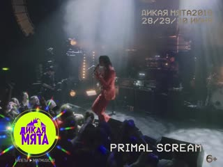 Dikaya_Myata_Random_Slot / Primal Scream / James Leg / Messer Chups